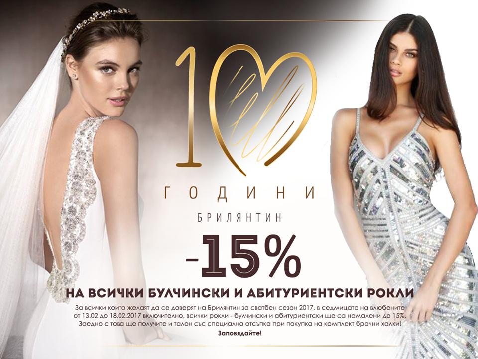 Рожден ден Брилянтин 10 години - ОТСТЪПКИ