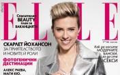 Модна приказка от БРИЛЯНТИН в списание ELLE – юни 2017