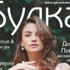 С нотки есенна магия за булките на БРИЛЯНТИН в новия брой на сп. Булка