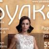 Любов от пръв поглед с Брилянтин в новият брой на сп.БУЛКА