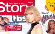 Талон с 10% отстъпка за роклите на Sherri Hill в новия брой на сп.STORY