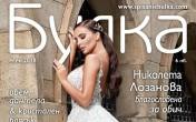 С послание за любов от Брилянтин в есенният брой на сп.Булка