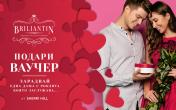 Подари ВАУЧЕР за Свети Валентин от Сватбен център Брилянтин
