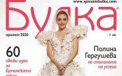 Сватбени тенденции от Брилянтин в пролетният брой на сп.Булка